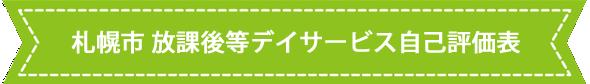 札幌市 放課後等デイサービス自己評価表